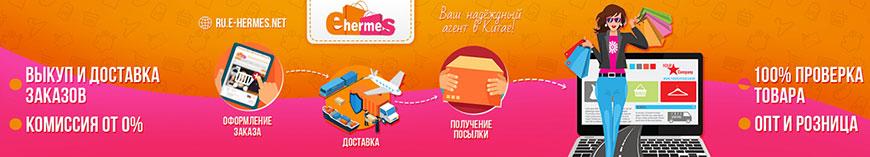 ru.e-hermes.net